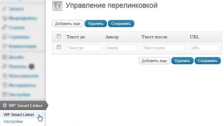 Страница добавления ссылок
