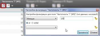 Работаем фильтром - удаляем нулевые запросы
