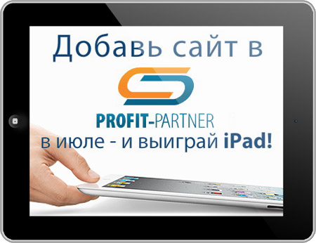 Акция от Profit-Partner: Выиграй Apple iPad в июле!
