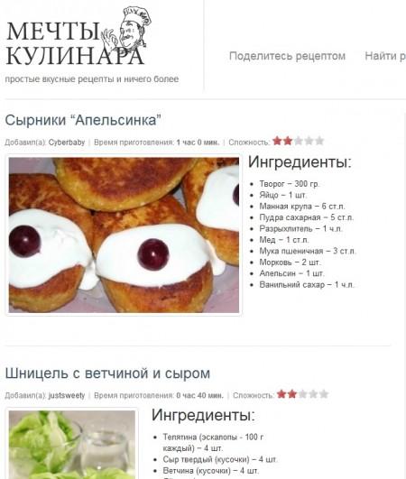 Последние рецепты на dreamscook.ru