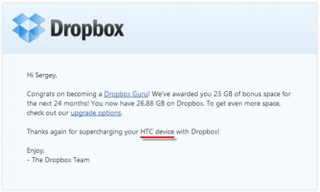 Получил 23Gb в Dropbox