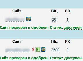 Наличие сайта в каталоге Mail.ru