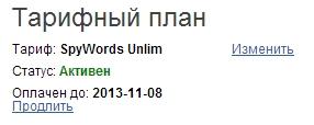 Мой тариф в Spywords
