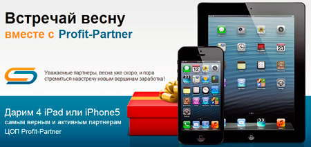 4 iPad или iPhone5 самым верным и активным партнерам!