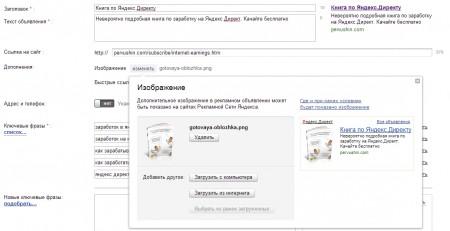 Добавление картинки к объявлению Яндекс.Директ