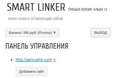 Панель управления сайтами в smart-linker.ru