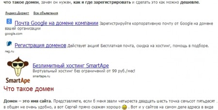 Объявление Директа с картинкой на pervushin.com