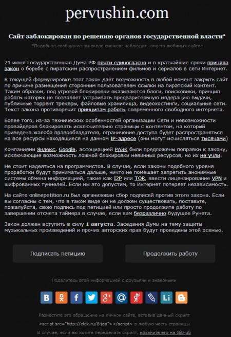 Pervushin.com заблокирован