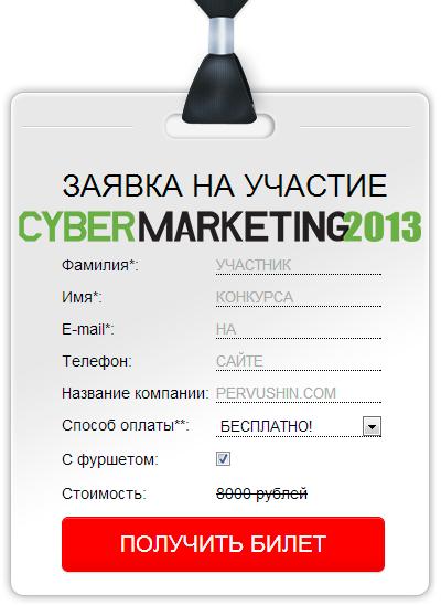 Ваш шанс оказаться на SEO-конференции CyberMarketing-2013. Не пропустите!