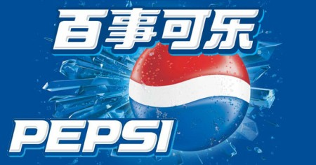 Pepsi: «Come Alive With the Pepsi Generation» («Живи с поколением пепси»)