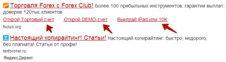 Быстрые ссылки в блоках Яндекс.Директа