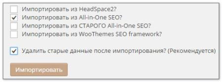 Импортировать из All in Seo Pack