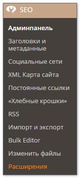 Список разделов плагина