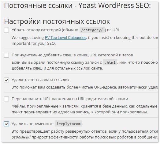 Постоянные ссылки Yoast WordPress SEO