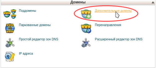add-new-domain-cpanel-1