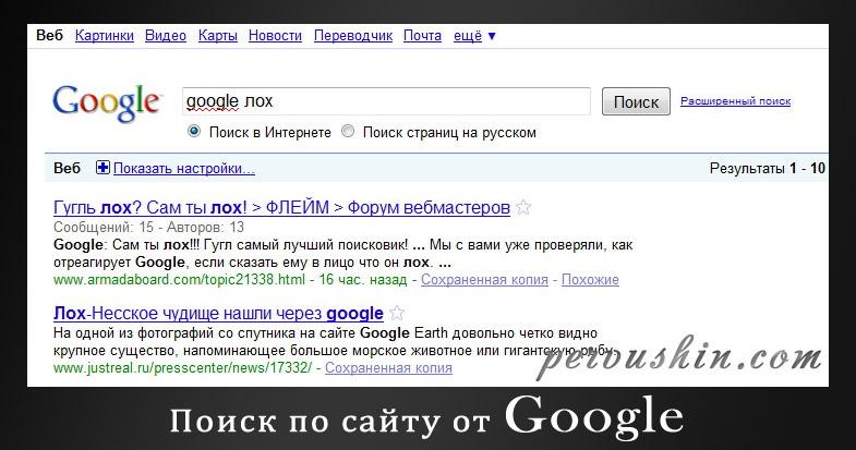 В гугле поиск