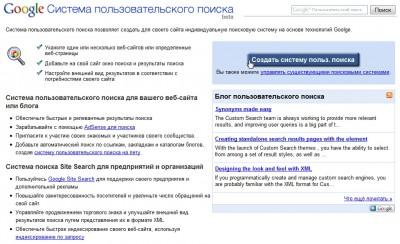 Создание системы пользовательского поиска