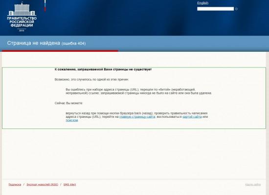 404-я страница на сайте Правительства Российской Федерации