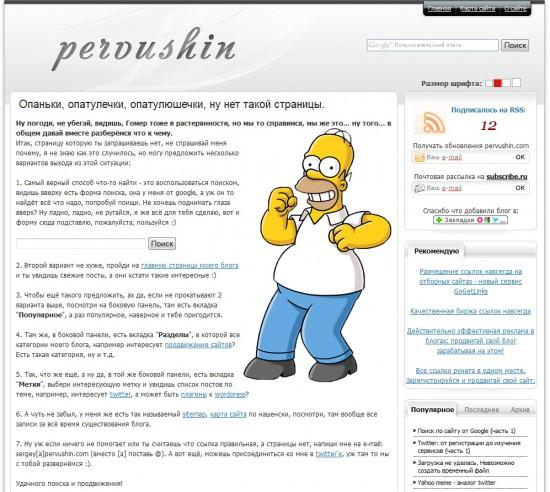 Страница 404 ошибки на pervushin.com