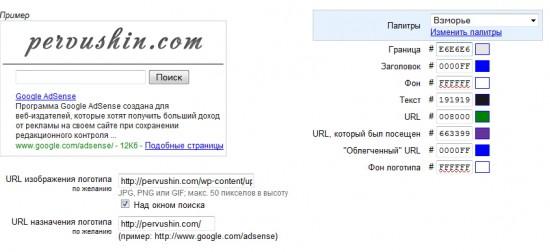 Цветовая схема страницы результатов поиска
