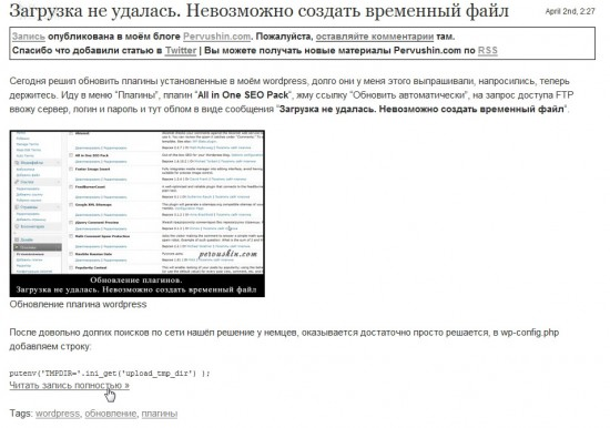 Плагин Livejournal Crossposter