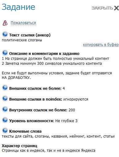 Дополнительная информация о задании рекламодателя