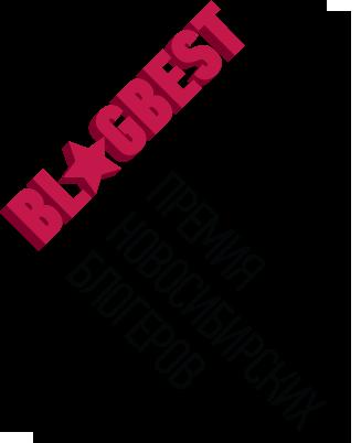Премия новосибирских блоггеров