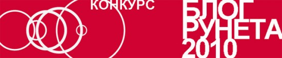 Стартовал конкурс «Блог Рунета 2010»!