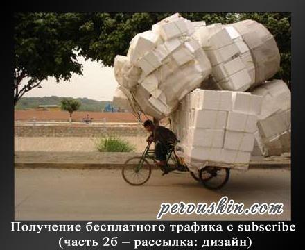 Получение бесплатного трафика с subscribe (часть 2б – рассылка: дизайн)