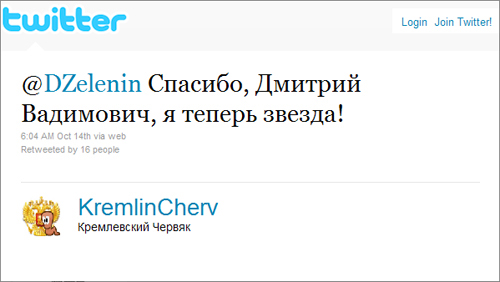 Блог в Twitter теперь есть и у кремлевского червяка