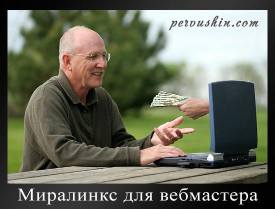 Миралинкс для вебмастера: не плохие деньги + бесплатный контент