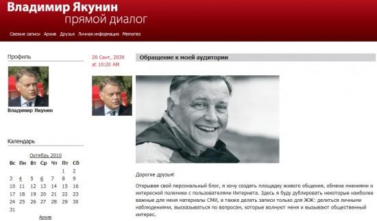 Президент Российских Железных Дорог завел блог в ЖЖ