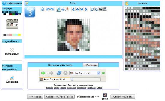 Графический онлайн редактор иконок