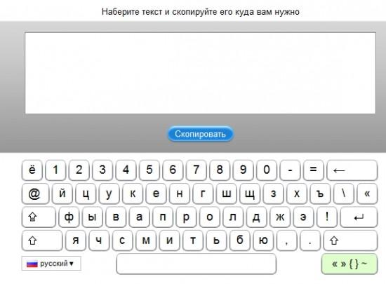 Обновление виртуальной клавиатуры Яндекса