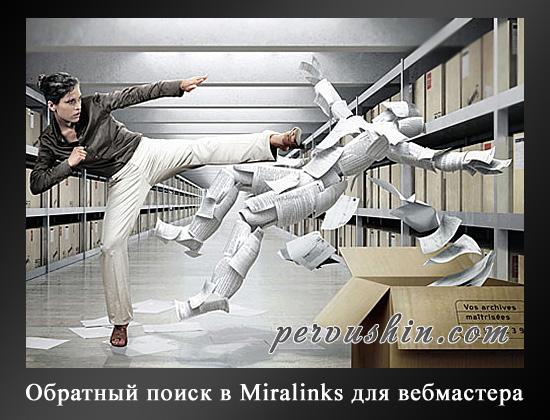 Обратный поиск в Miralinks для вебмастера