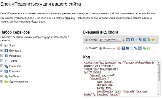 Яндекс решил «Поделиться» с интернет сообществом