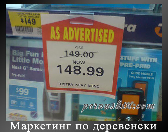 Маркетинг по деревенски