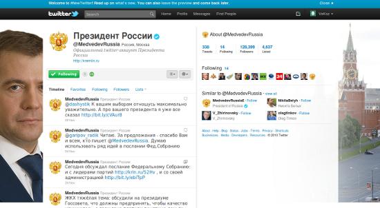 Twitter Медведева расскажет обо всех новостях Кремля