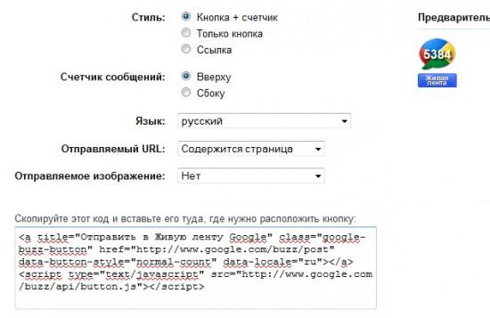 Код кнопки google buzz