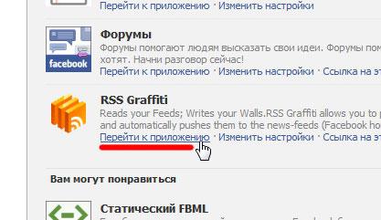 Переходим к настройкам RSS Graffiti