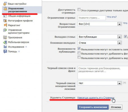 Как удалить страницу в Facebook
