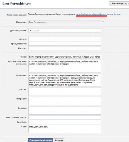 Заполнение информации о странице блога на facebook