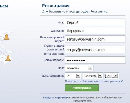 Форма регистрации в facebook