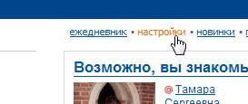 Переходим в настройки mail.ru