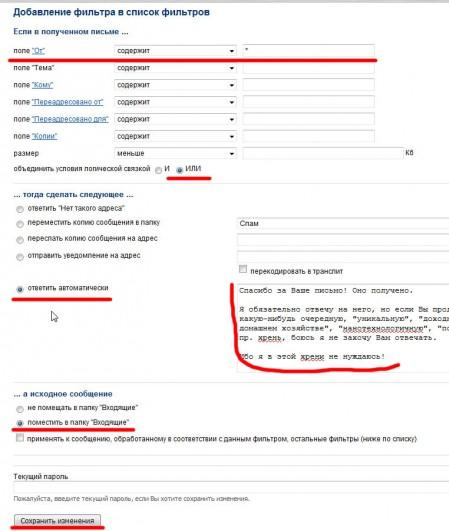 Добавление фильтра mail.ru для автоответчика