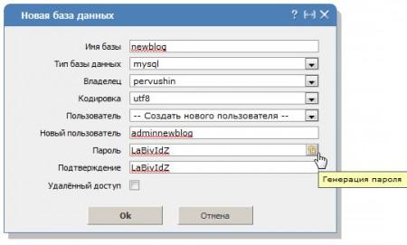 Настройка параметров новой базы данных