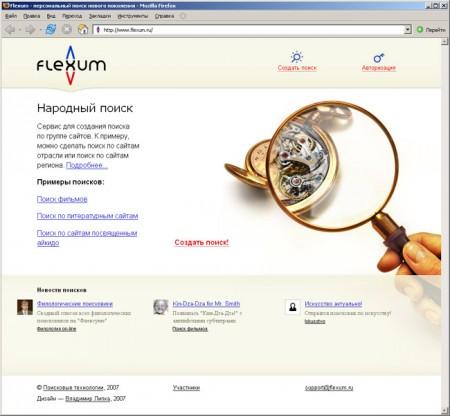 Поисковая система Флексум - удобный инструмент веб-мастера