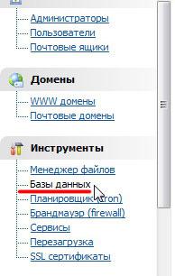"Пункт ""Базы данных"" в меню ISPmanager"
