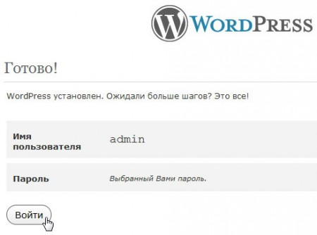 Wordpress успешно установлен