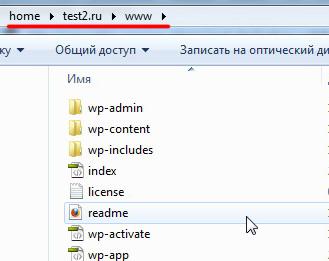 Залитые файлы wordpress на виртуальный сервер
